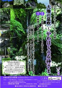 【アウト】H30 石神さまチラシD1-5(提出3)