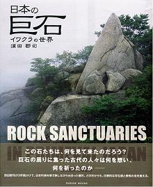 日本の巨石