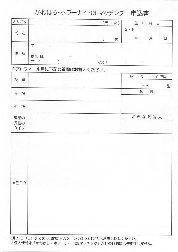 〇●申込用紙:原本