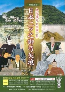 鳥取城攻め展 チラシ