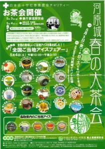 令和元年 茶会・アイス(JPG)