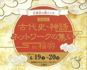 第4回古代史・神話ネットワークの集い in 稲羽