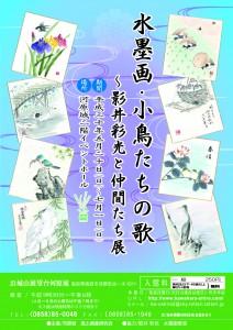 H30 水墨画展チラシ(紫濃い目)-01