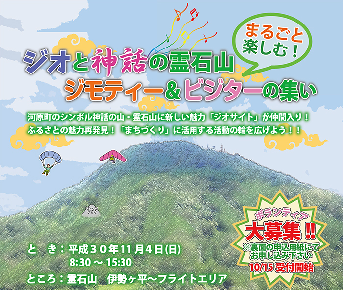 reisekizan-event